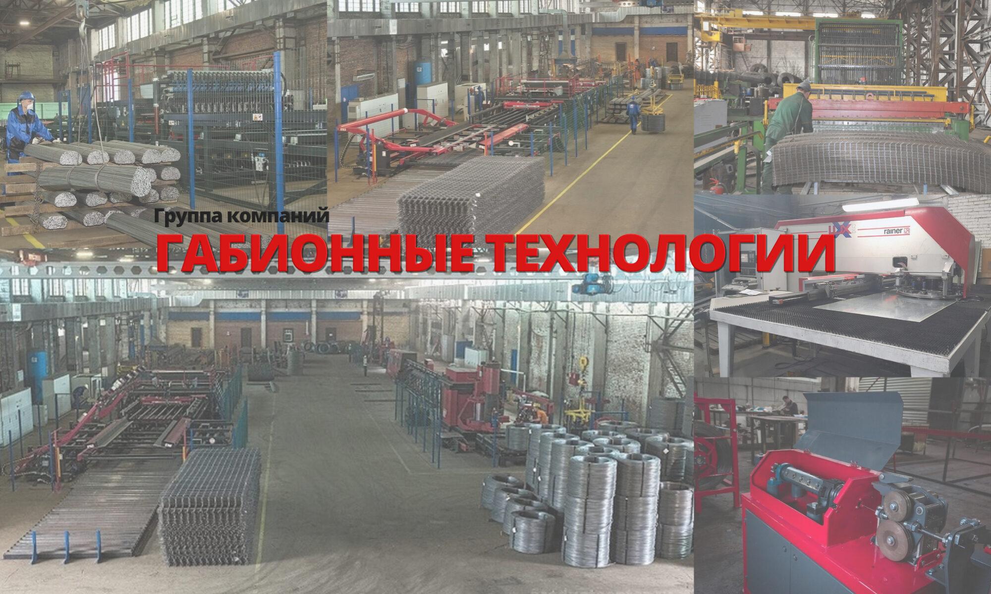 Производство сетки, сварных габионов и комплектующих